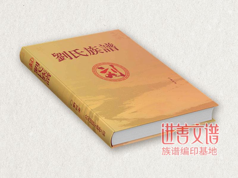 劉氏族譜設計