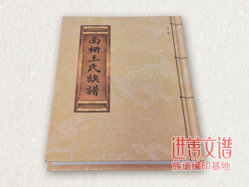 南柵王氏族譜設計