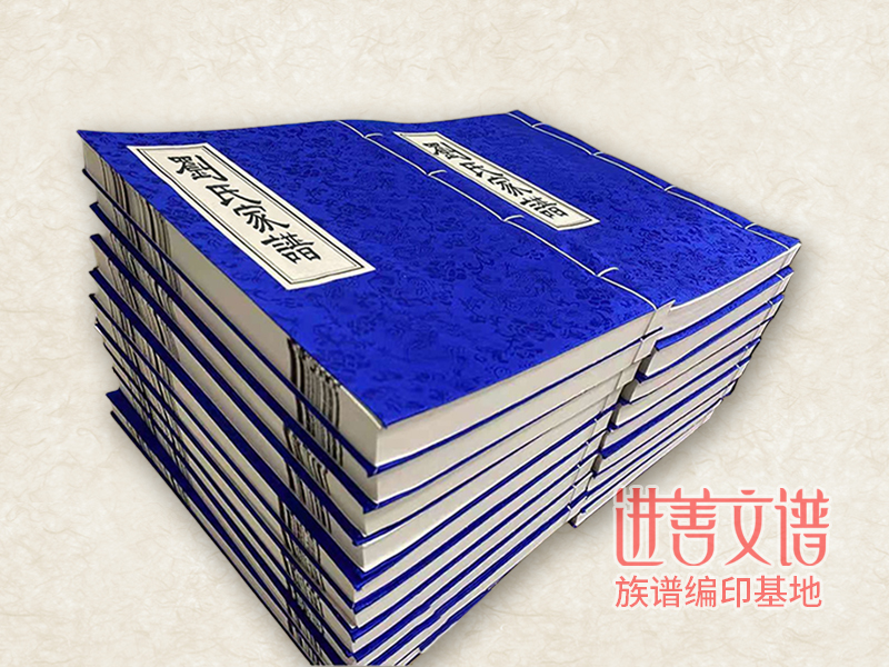 劉氏家譜印刷