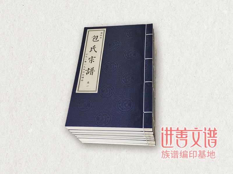 江門家譜印刷