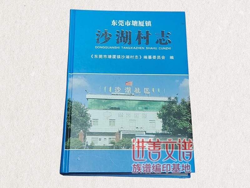 塘廈村志編修
