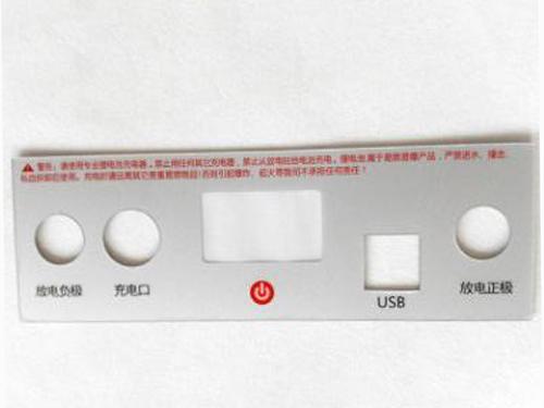 PC充電器鼓包面板