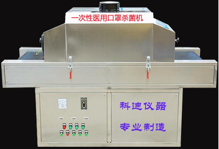 科迪仪器现货供应口罩紫外线杀菌灭菌消毒设备