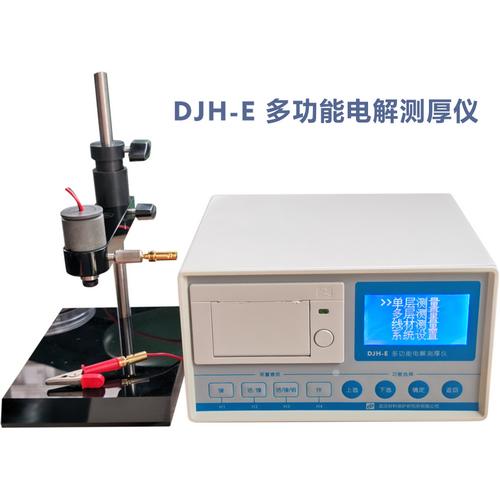 DJH-E庫侖鍍層測厚儀價格