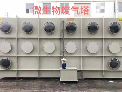 微生物廢氣塔