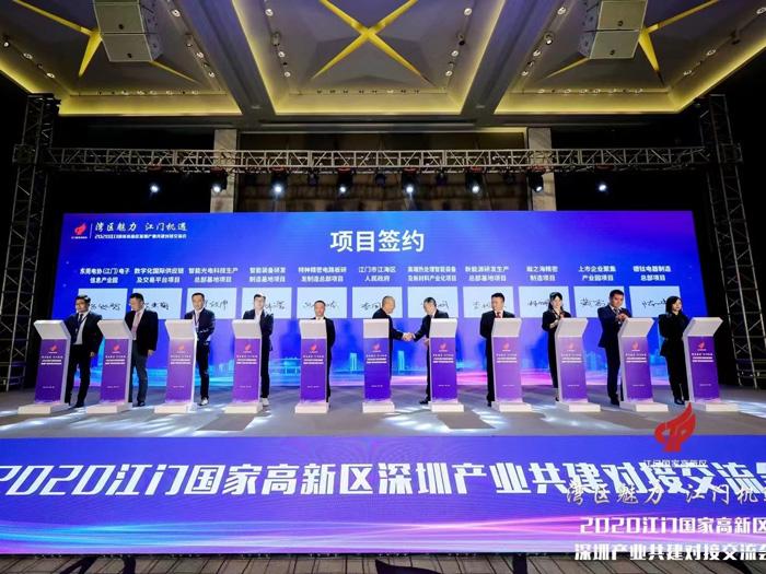 2020江門國家高新區深圳產業共建對接交流會