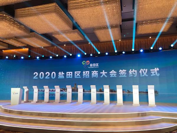 2020鹽田區招商大會簽約儀式
