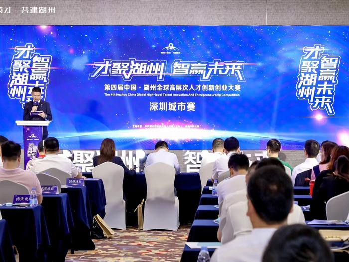 第四屆中國湖州全球高層次人才創新創業大賽(深圳城市賽)