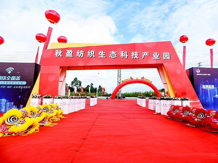 秋盈紡織生態科技產業園周年慶典