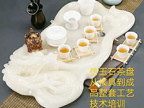 茶盘果盘技术培训