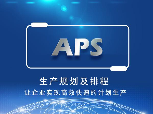 ?APS生產規劃及排程