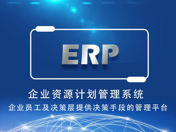 ERP系統