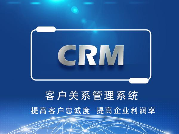 CRM客戶管理系統