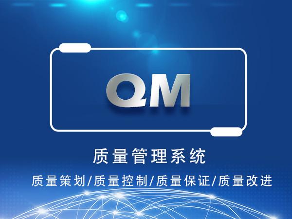 QM質量管理系統
