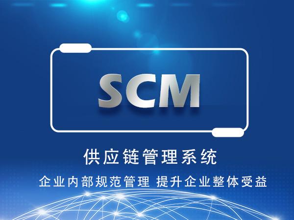 SCM供應鏈管理系統