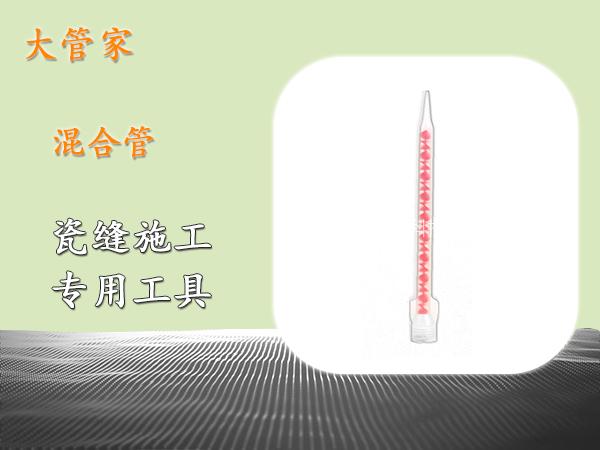 柔性真瓷王-混合管