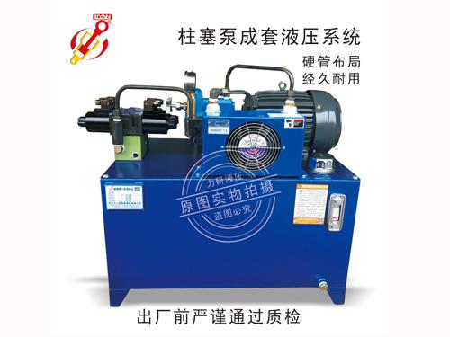 柱塞泵成套液压系统