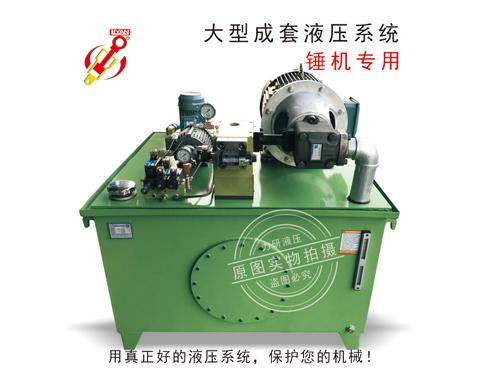 大型成套液压系统
