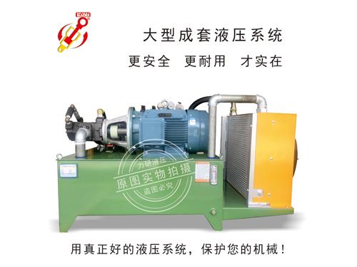 大型成套液壓系統