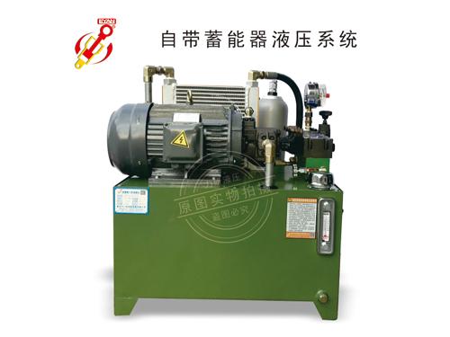自帶蓄能器液壓系統
