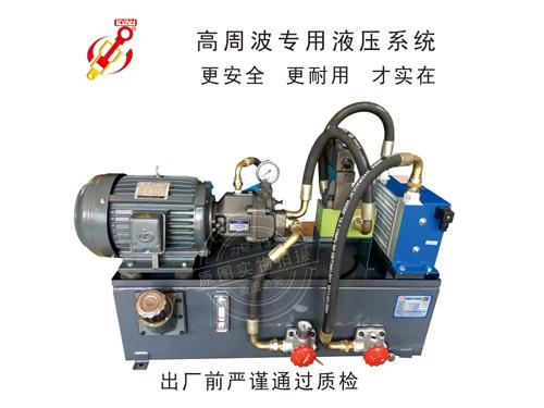 高周波專用液壓系統