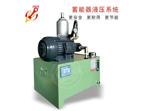 蓄能器液壓系統