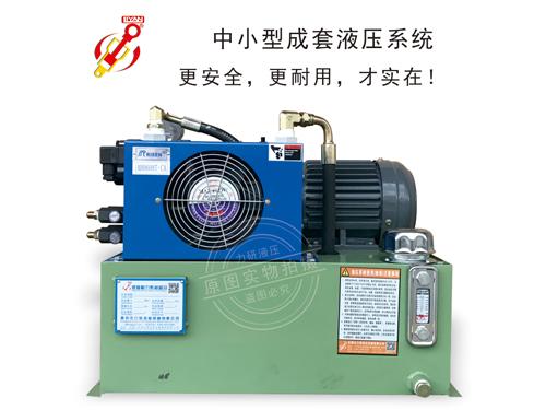 中小型成套液壓系統