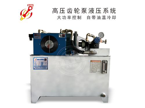 高壓齒輪泵液壓系統