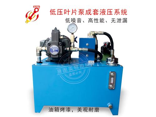 低壓葉片泵成套液壓系統