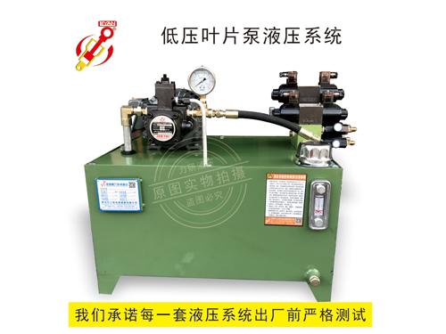 低壓葉片泵液壓系統