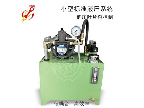 小型標準液壓系統