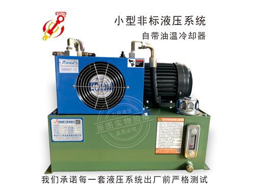 小型非標液壓系統