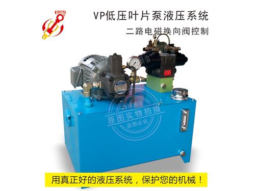 VP低壓葉片泵液壓系統