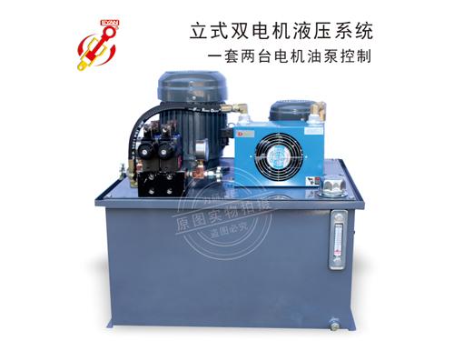 立式雙電機液壓系統