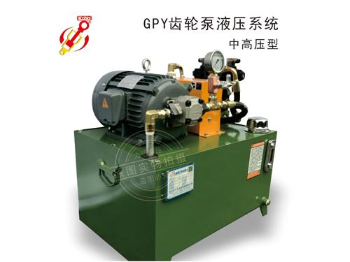 GPY齒輪泵液壓系統