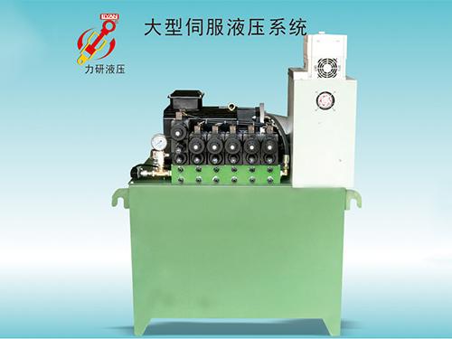 大型伺服液压系统