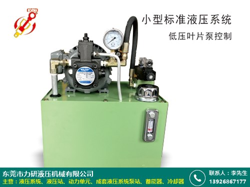 研發廠家 微型液壓系統供應商 力研液壓