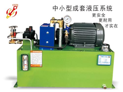 吉林打包机液压系统 力研液压 快速 裁断机 发泡机 工业机械