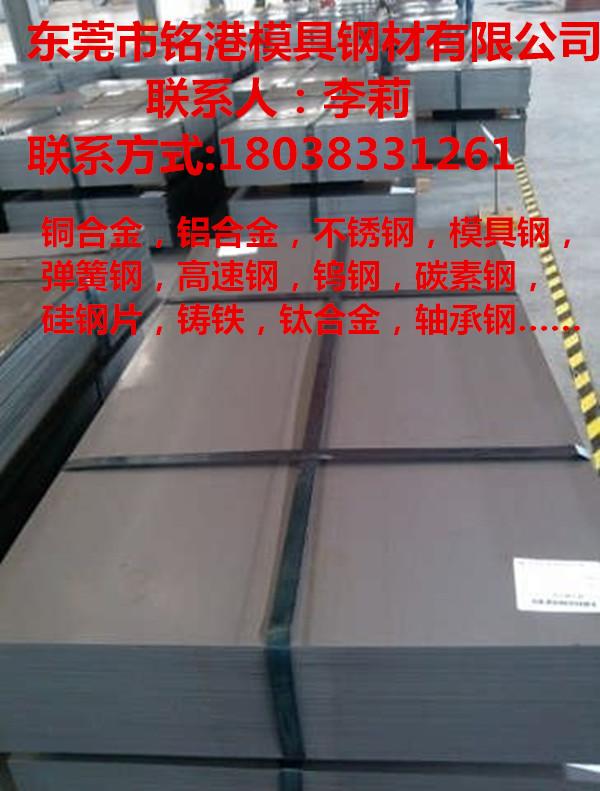 SCGA390HR成分 材質 加工 銷售  規格齊全