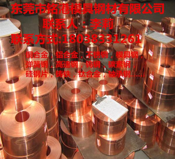 QSn6.5-0.1M成分 材質 加工 銷售  規格齊全