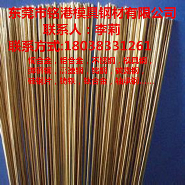 ZCuSn2 成分 材質 加工 銷售  規格齊全