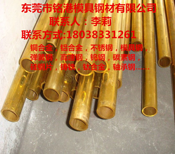 HPb74-3成分 材質 加工 銷售  規格齊全