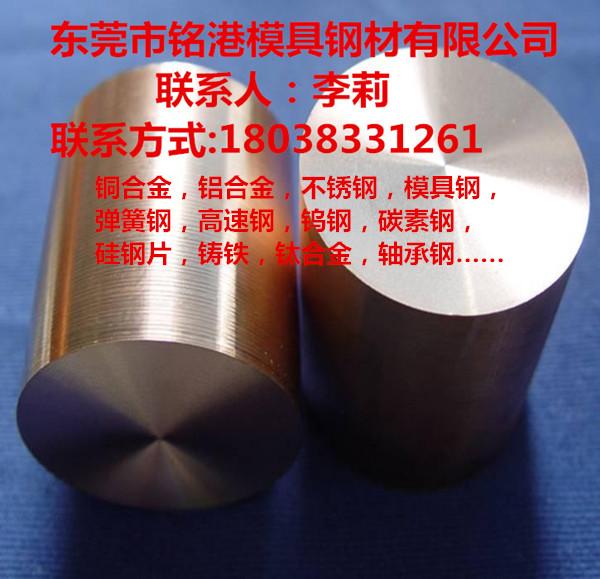 HPb63-3成分 材質 加工 銷售  規格齊全