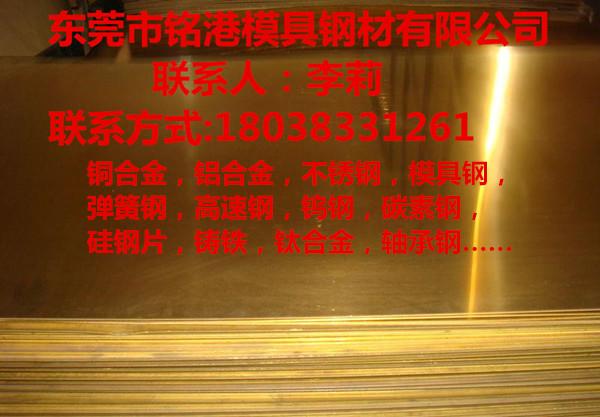 ZQSn3-12-5成分 材質 加工 銷售  規格齊全