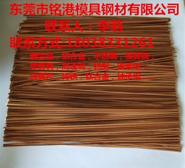 ZQSn6-6-3成分 材質 加工 銷售  規格齊全