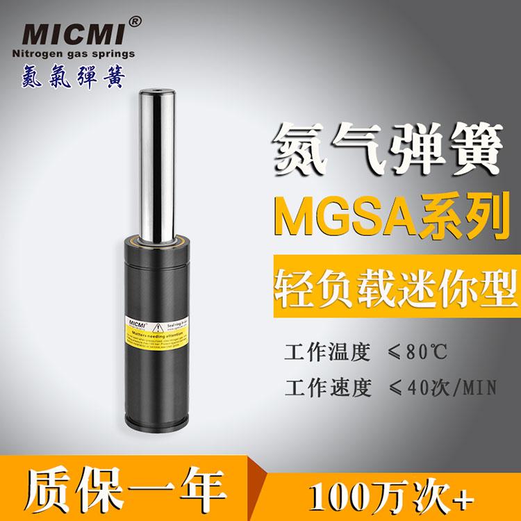 輕負載迷你型MCMMGSA25