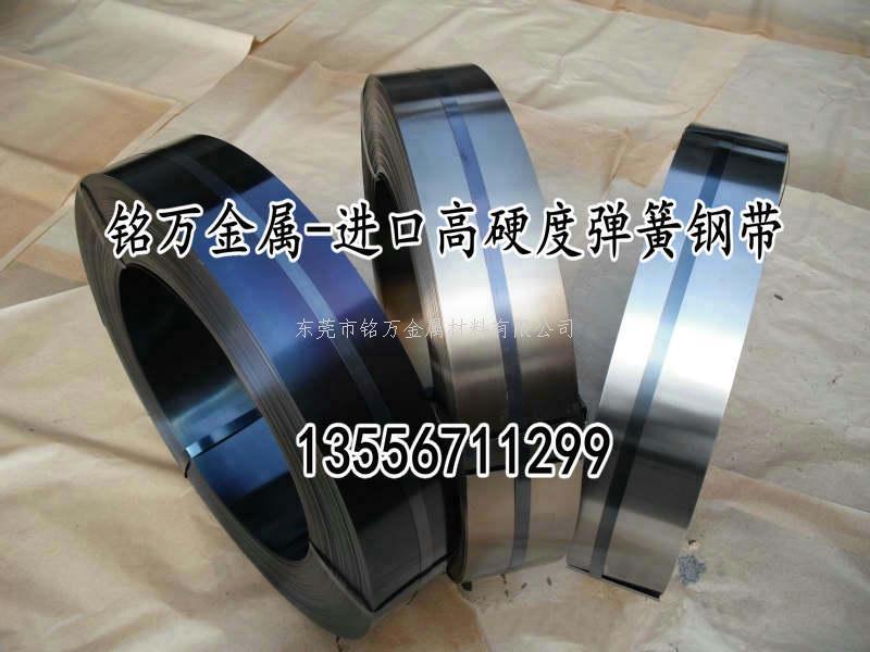 日本SK5高精密彈簧鋼帶銘萬供應