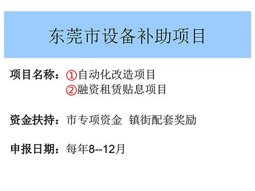东莞市设备补助相关政策文件及补助名单