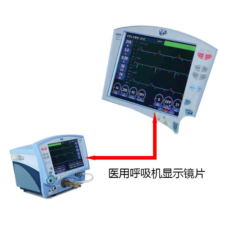 医用呼吸机显示镜片