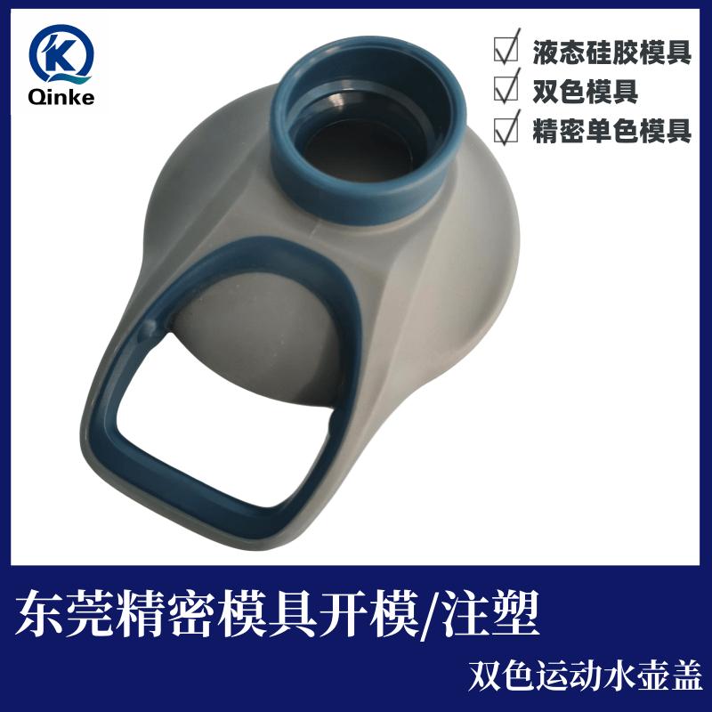 扬州硅胶双色模具_勤科塑胶_?;た莀数码_玩具_电动工具_塑料